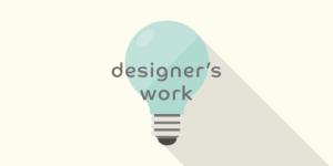 デザイナーの仕事とは。