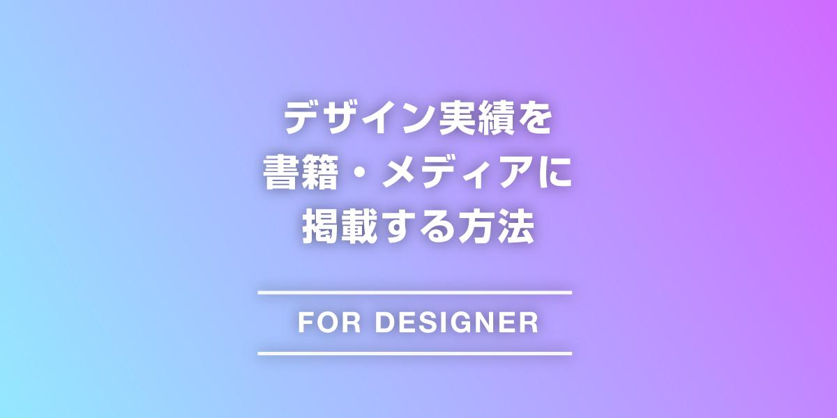 デザイン実績を書籍・メディアに掲載する方法のアイキャッチ