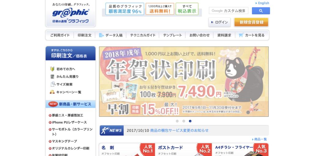 印刷通販のグラフィックWEBサイト:http://www.graphic.jp/