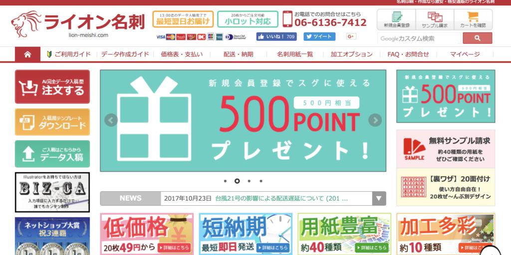 ライオン名刺WEBサイト