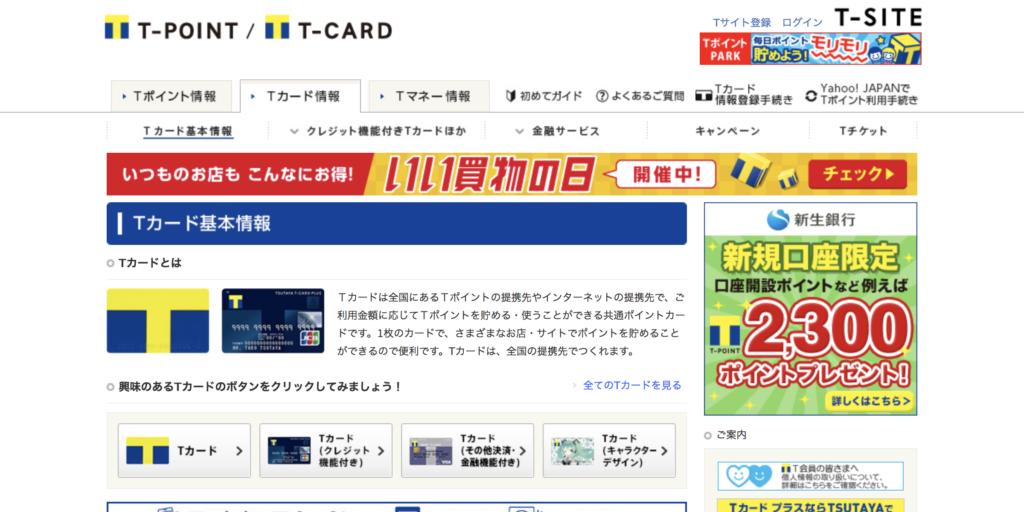 TカードWEBサイト