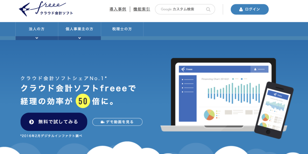 freee公式サイト