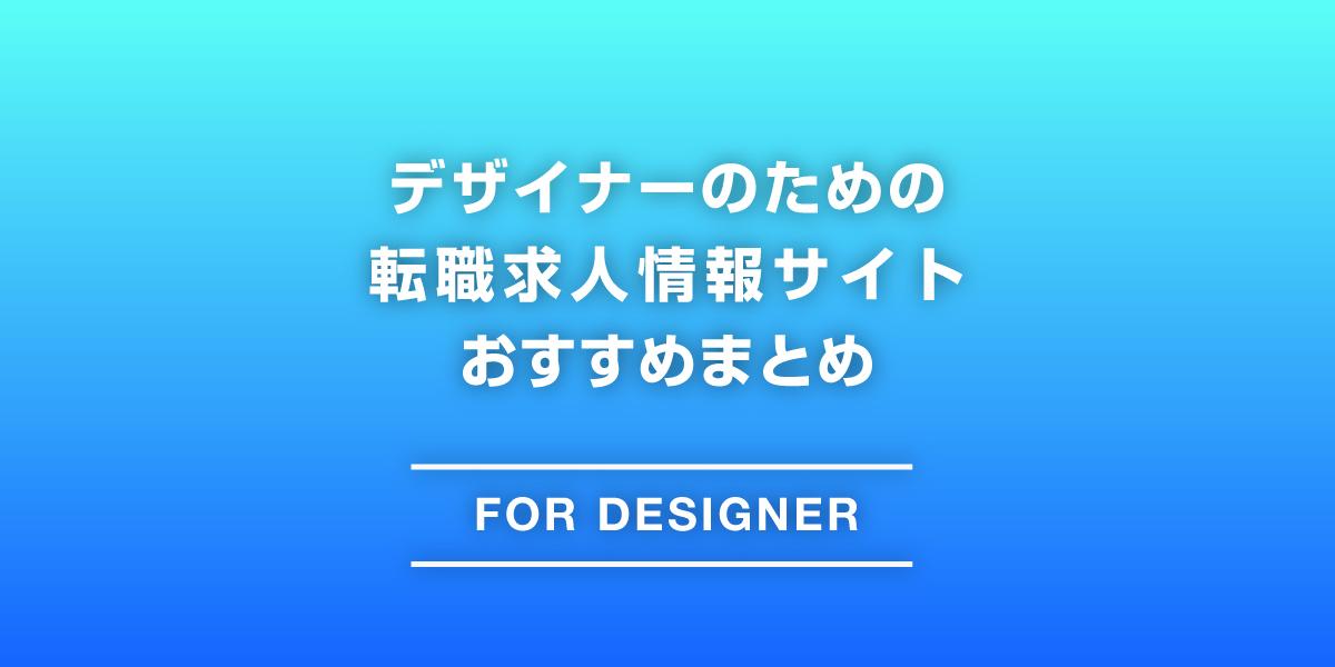 デザイナーのための転職求人情報サイトおすすめまとめのアイキャッチ