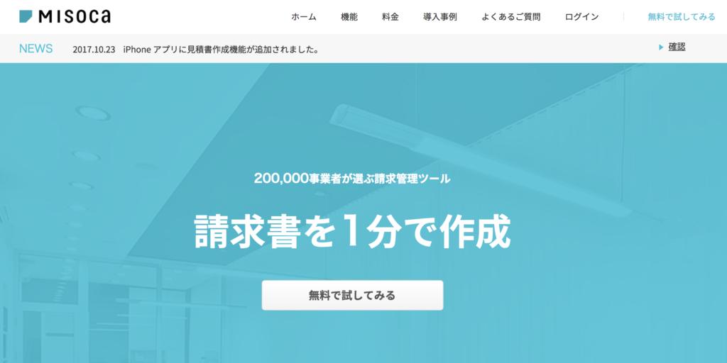 MisocaWEBサイト