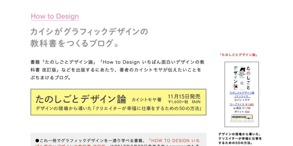 カイシがグラフィックデザインの教科書をつくるブログ