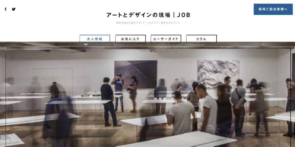 アートとデザインの現場