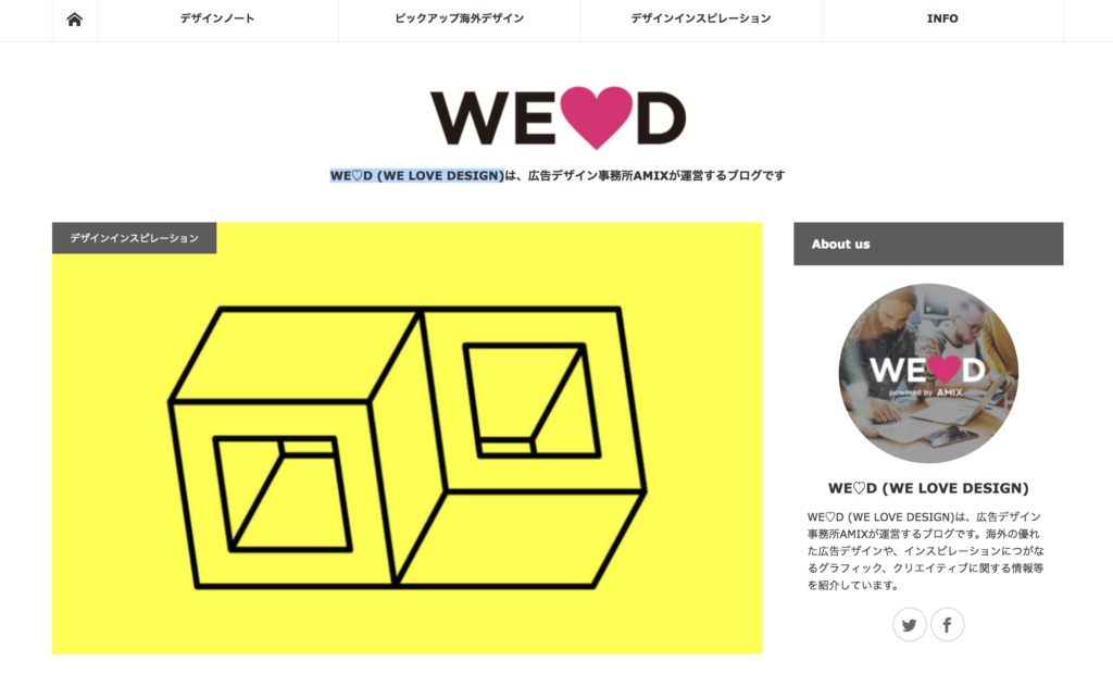 WE♡D (WE LOVE DESIGN)_トップページ