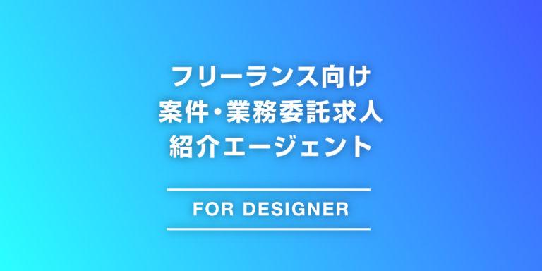 フリーランスデザイナー向け案件・業務委託求人紹介エージェント・サービスのアイキャッチ画像