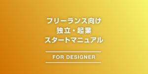 フリーランスデザイナーの独立起業マニュアルのアイキャッチ