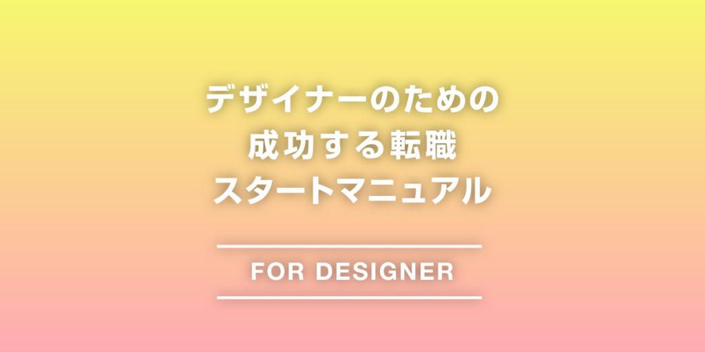 デザイナーのための成功する転職マニュアルのアイキャッチ