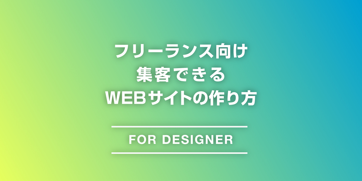 フリーランスデザイナーの集客できるWEBサイトの作り方のアイキャチ
