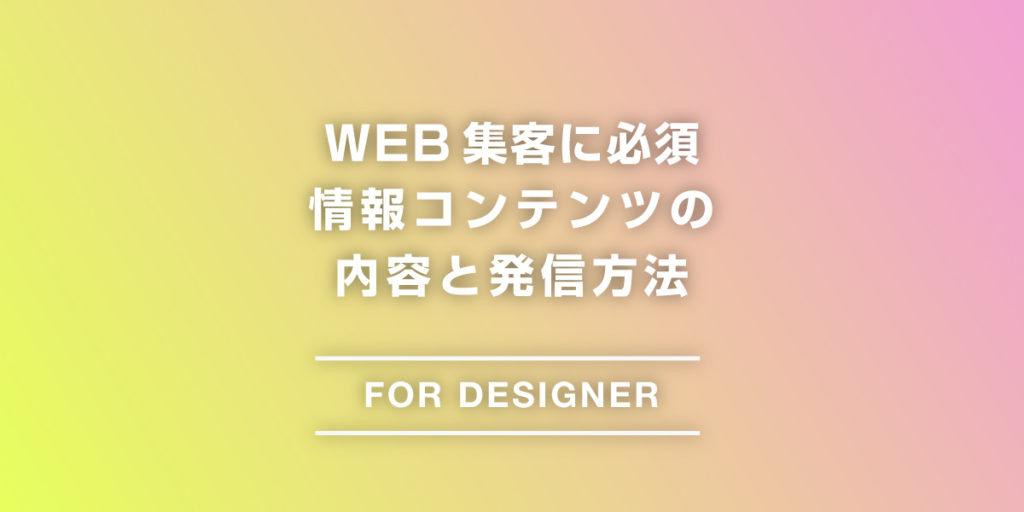 フリーランスデザイナーのWEB集客に必須の情報・ノウハウコンテンツの内容とは発信方法