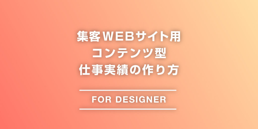 WEBサイト掲載用の集客できるコンテンツ型仕事実績の作り方アイキャッチ