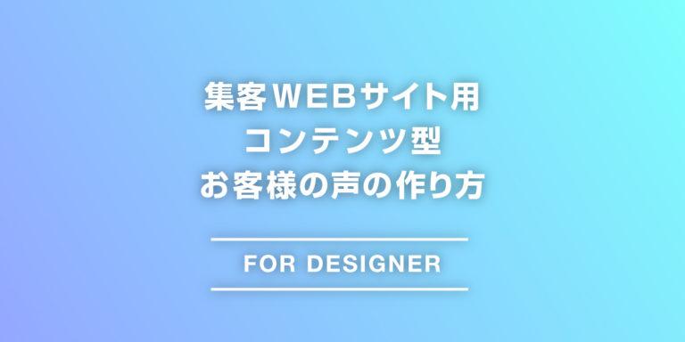 集客WEBサイト用コンテンツ型お客様の声の作り方のアイキャッチ
