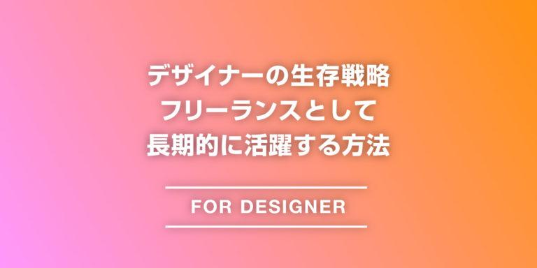 デザイナーの生存戦略のアイキャッチ