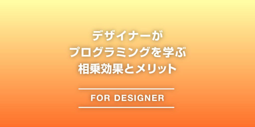 デザイナーがプログラミングを学ぶ相乗効果とメリットのアイキャッチ