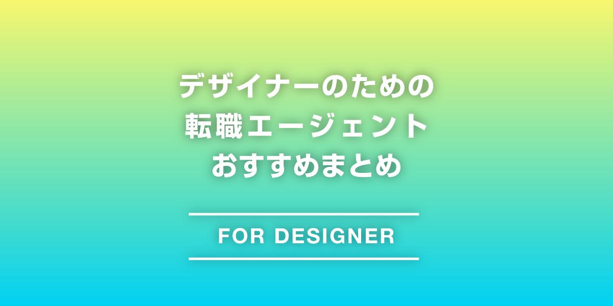 デザイナーのための転職エージェントおすすめまとめのアイキャッチ