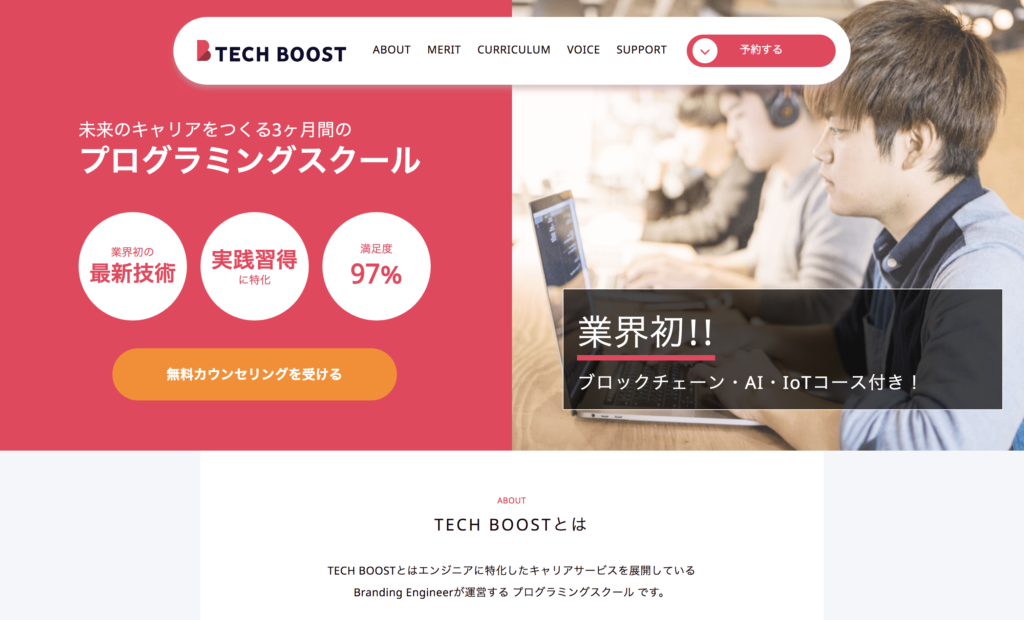 TECH BOOSTのWEBサイト