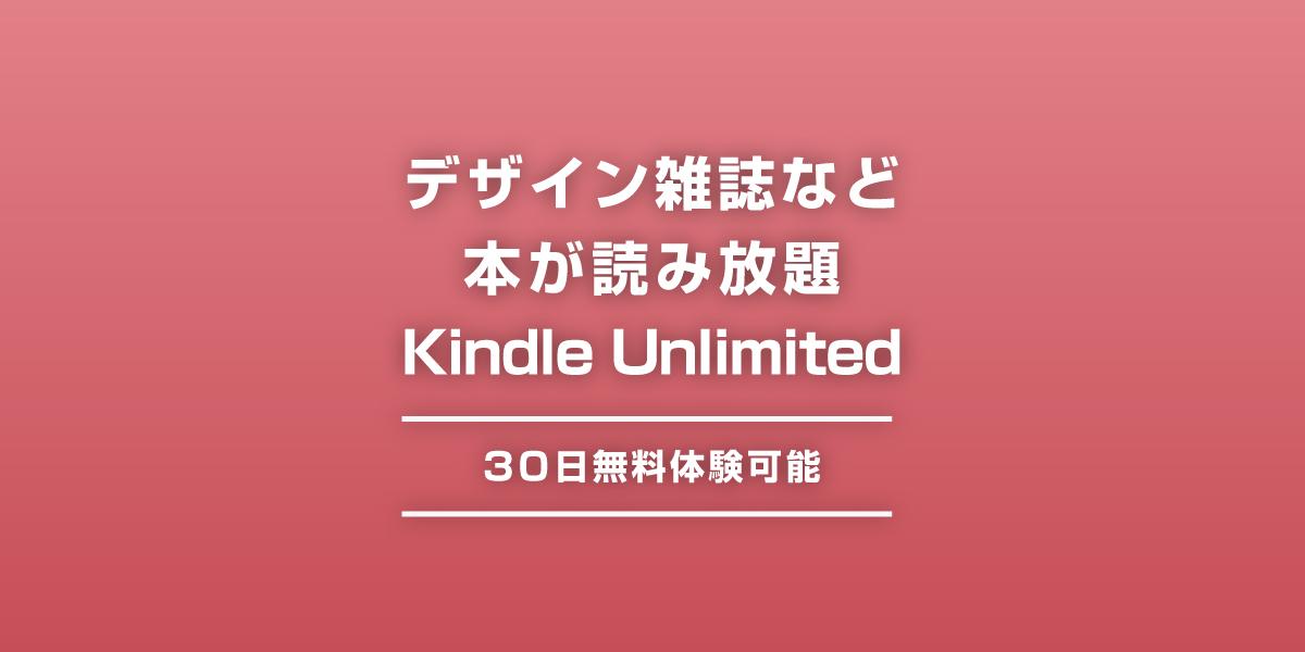 デザイン雑誌や本が読み放題のKindleUnlimited