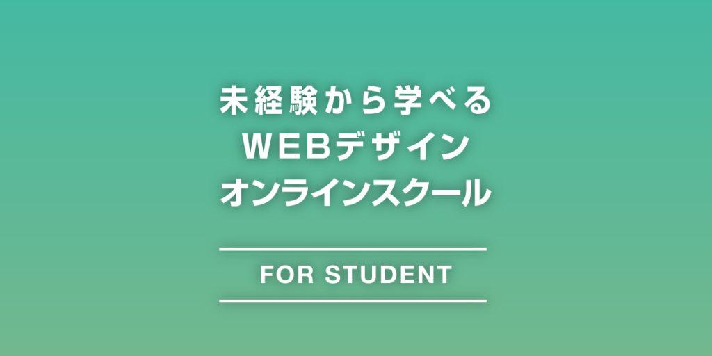 未経験から学べるWEBデザインのオンラインスクール