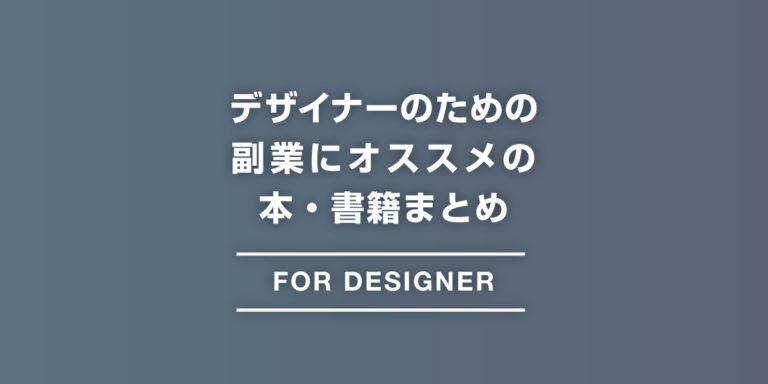 デザイナーのための複業・復業にオススメの本・書籍まとめ
