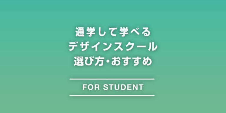 通学して学べるデザインスクールの選び方・おすすめ