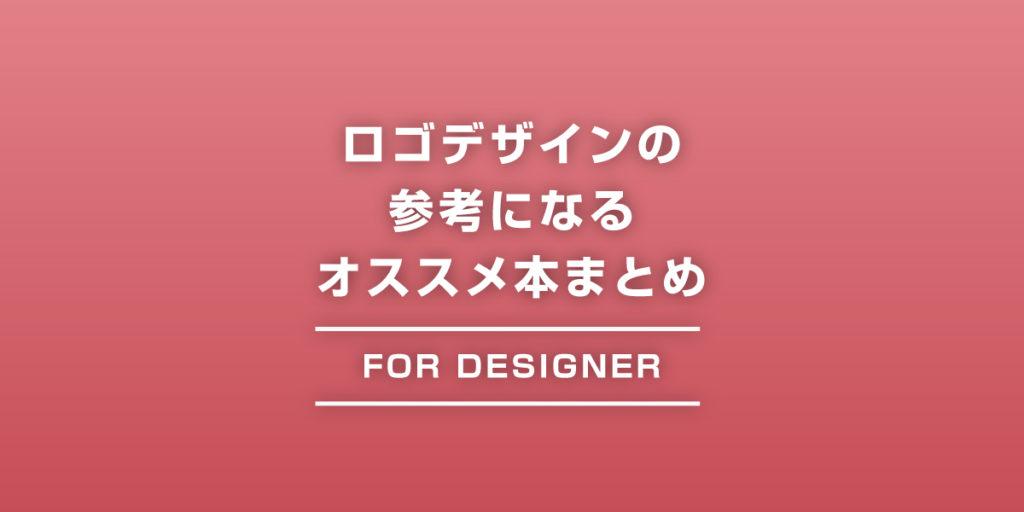 ロゴデザインの参考になるオススメ本まとめ