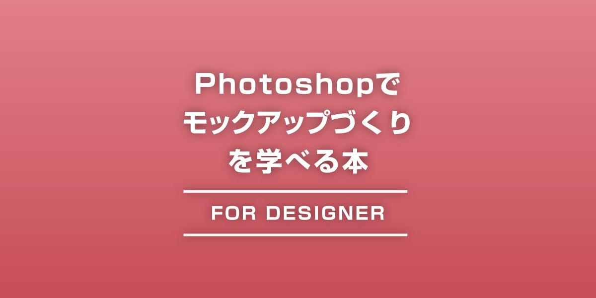 Photoshopでモックアップづくりが学べる本