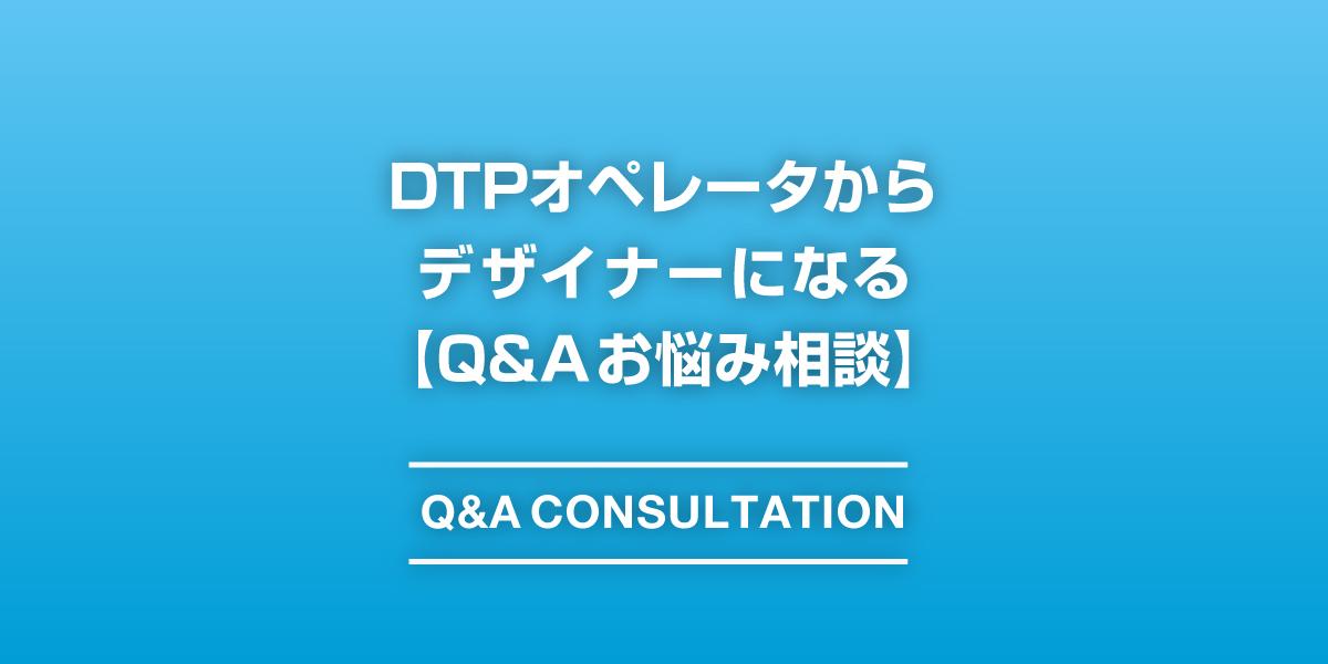 Q&AーDTPオペレータからデザイナーになれる?