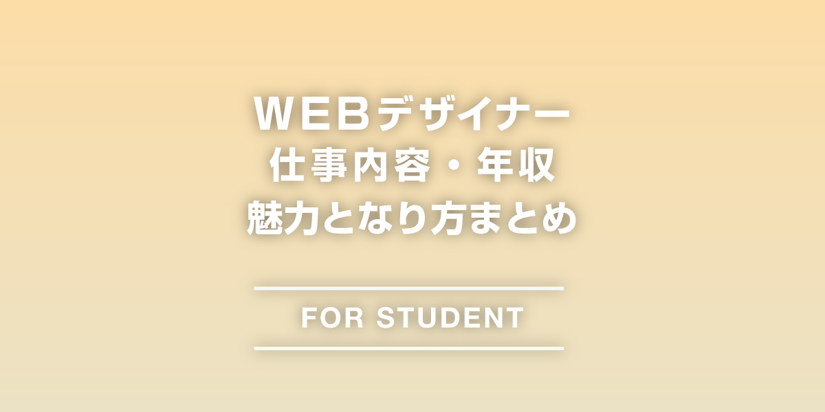 WEBデザイナーの仕事・年収・魅力となり方まとめ