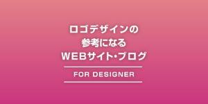 ロゴデザインの参考になるWEBサイト・ブログ