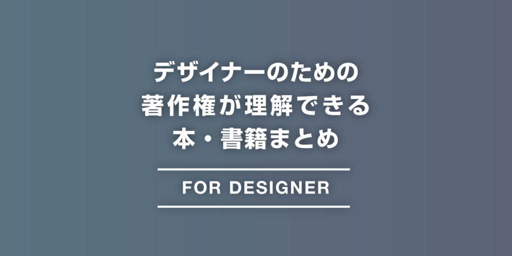 デザイナー・クリエイターのための著作権・権利が理解できる本・書籍まとめアイキャッチ