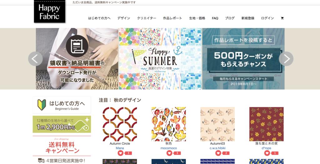 Happy FabricのWEBサイト