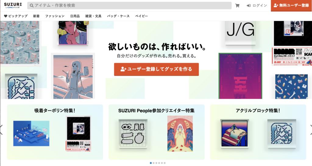 SUZURIのWEBサイト