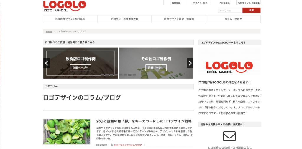 logogo(ロゴロ)WEBサイト