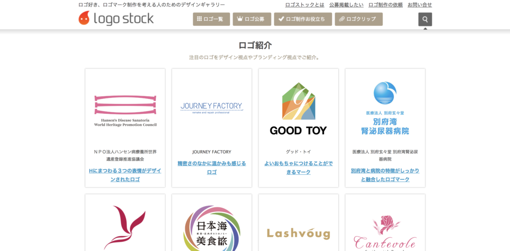 logostock(ロゴストック)WEBサイト