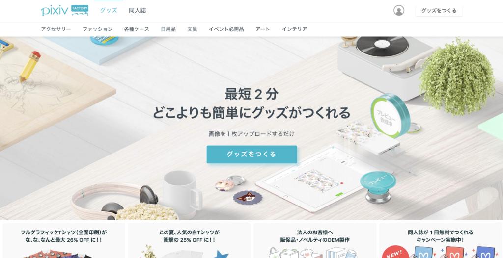 pixivFACTORYのWEBサイト