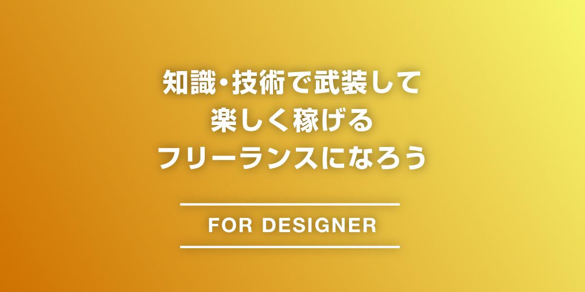 デザイナーの独立アイキャッチ