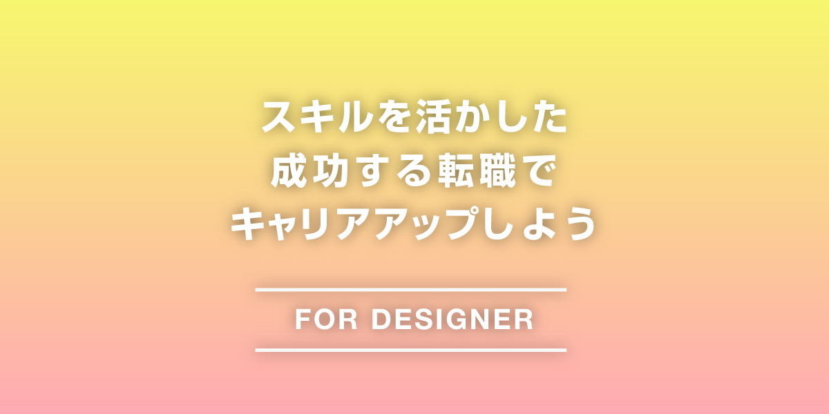 デザイナーの転職アイキャッチ