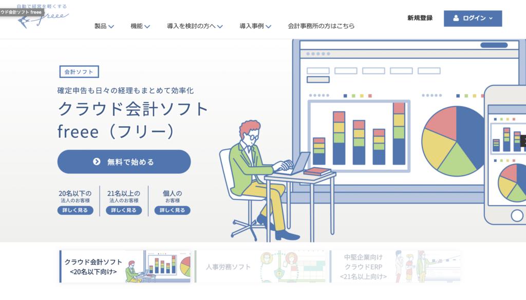 freee公式WEBサイトイメージ
